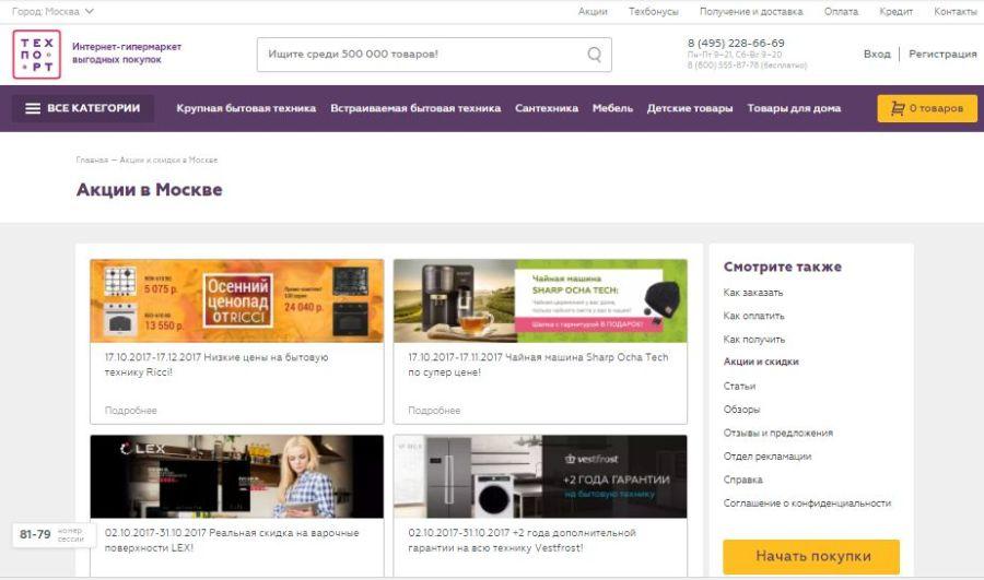 Топ-5 Лучших | Интернет Магазины Бытовой Техники в Москве